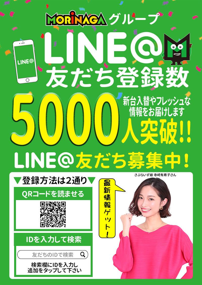 LINE POP 5000over